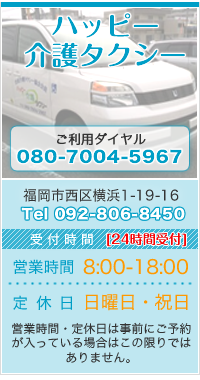 福岡市のハッピー介護タクシー