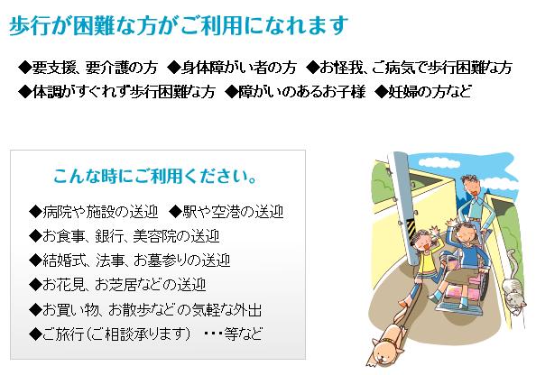 福岡市ハッピー介護タクシーの病院・駅などへの送迎