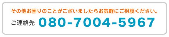 福岡市西区のハッピー介護タクシーへのお問い合わせはお気軽に