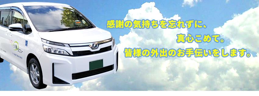 福岡市西区早良区城南区糸島市の福祉サービスハッピー介護タクシー