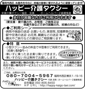 ハッピー介護タクシー様 重富印刷広告20140425new